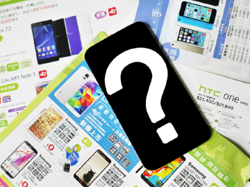 不求人!「萬用智慧手機選購法」教你輕鬆挑手機