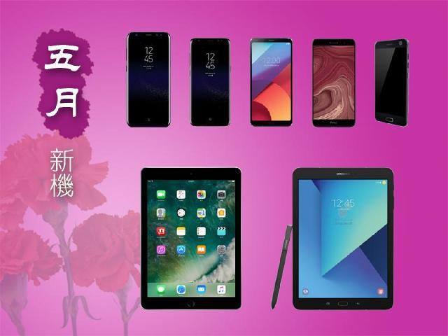 5月新機月報 SAMSUNG S8、LG G6與HTC U旗艦登台